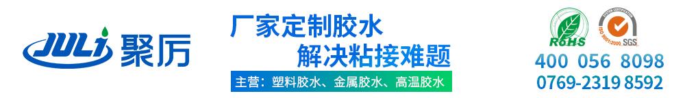东莞市亚博体育app手机版胶粘制品有限公司