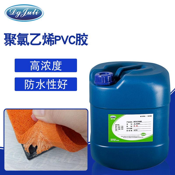 JL-6283聚氯乙烯PVC亚博体育下载地址苹果