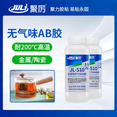 JL-510耐高温AB胶