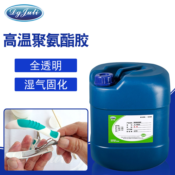 JL-6810聚氨酯粘金属胶粘剂