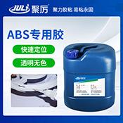 JL-1608ABS塑料专用胶粘剂