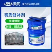 JL-112钢质修补剂