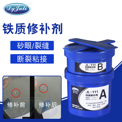 JL-111铁质修补剂
