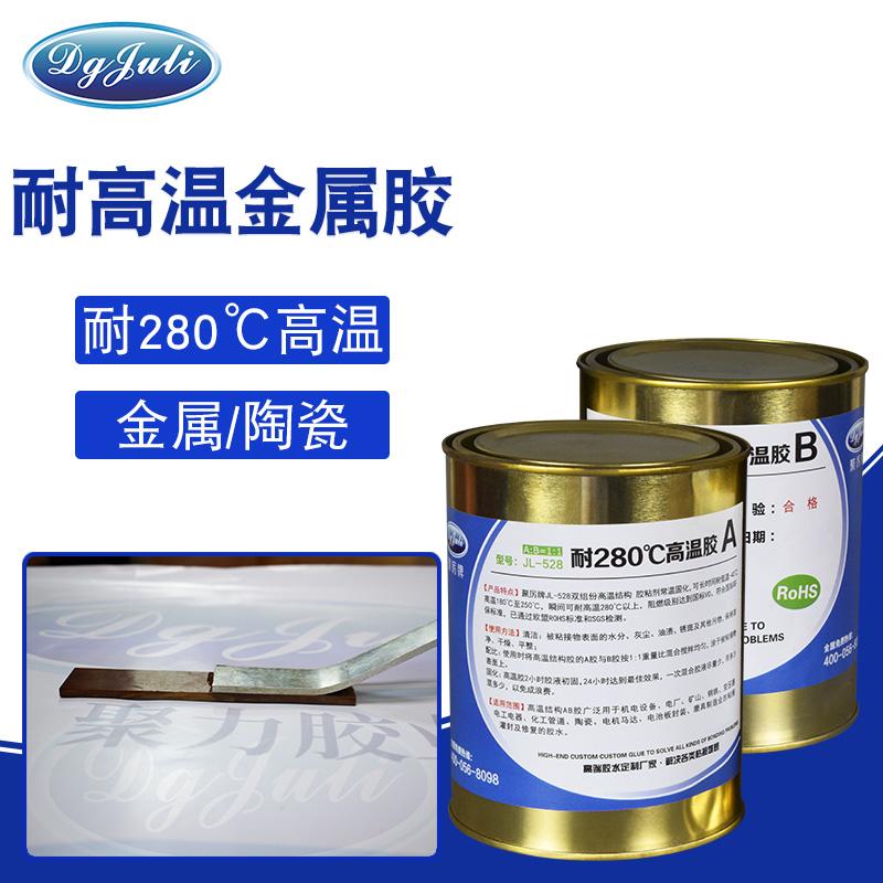 JL-528耐280度高温AB胶