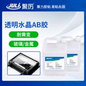 JL-213高透明水晶AB胶