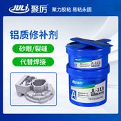 JL-113铝质修补剂