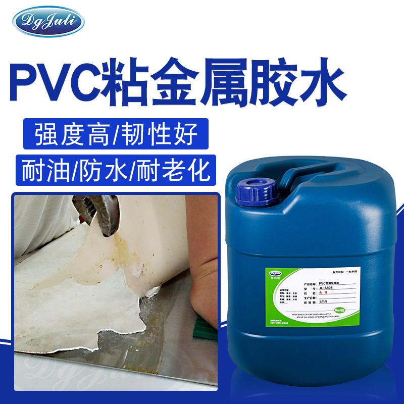 PVC粘金属专用亚博体育下载地址苹果