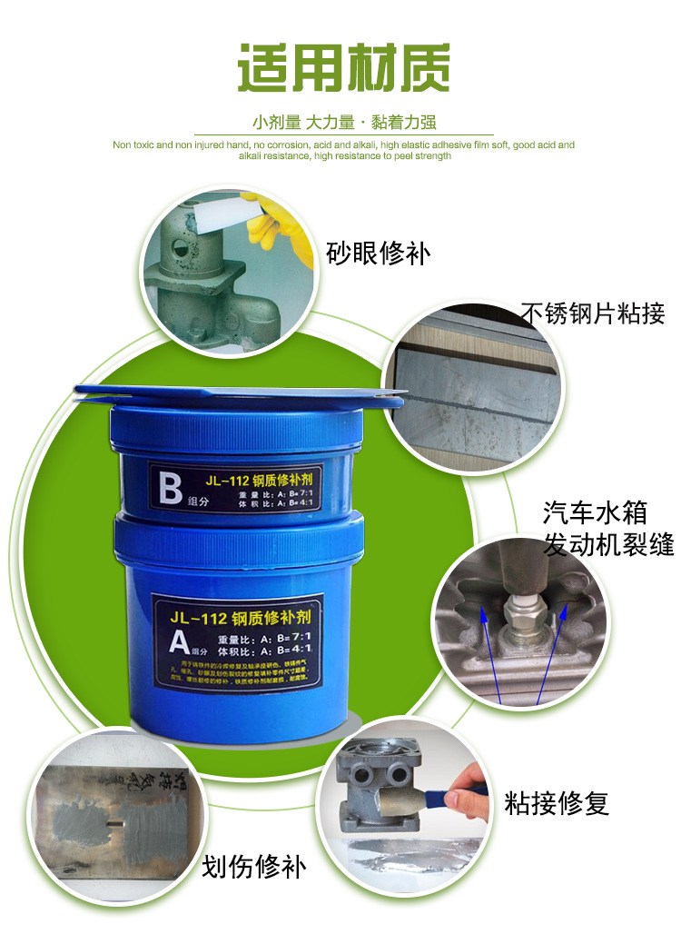 钢质修补剂