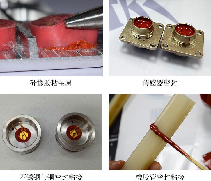 耐高温450度传感器密封胶|绝缘感应器电子产品粘接密封胶
