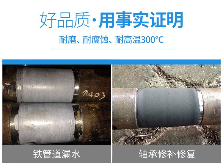 耐300度高温金属修补剂可以修补渗水、维修设备吗?  亚博体育app手机版厂家