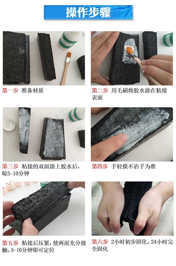 橡胶专用修补剂