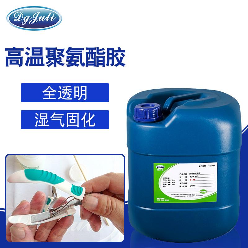 专门针对聚氨酯塑料粘接亚博体育下载地址苹果-五金机电粘接强度高用聚厉胶业