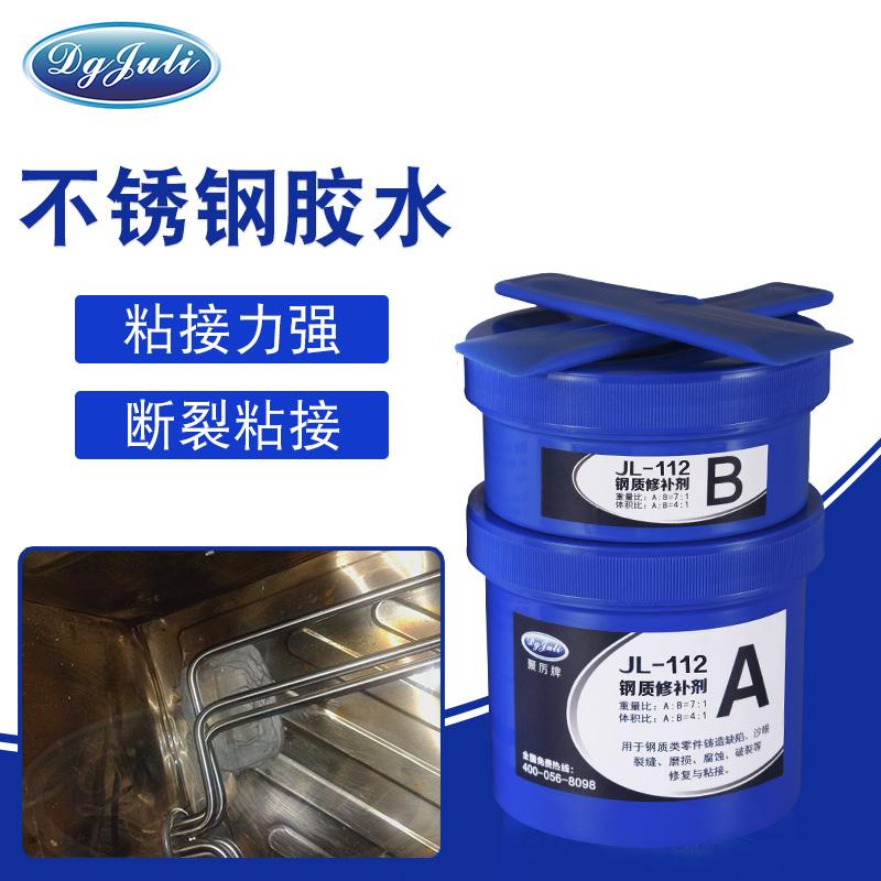 不锈钢zhan合剂-金shu电镀件dengcai质的zhan合胶水用聚力胶ye